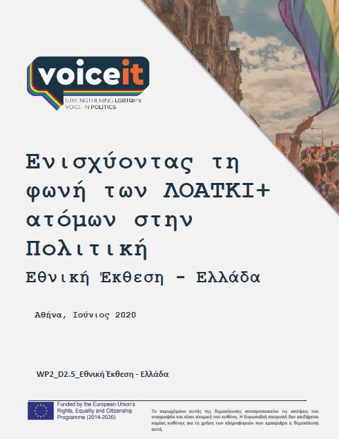voiceit_gr