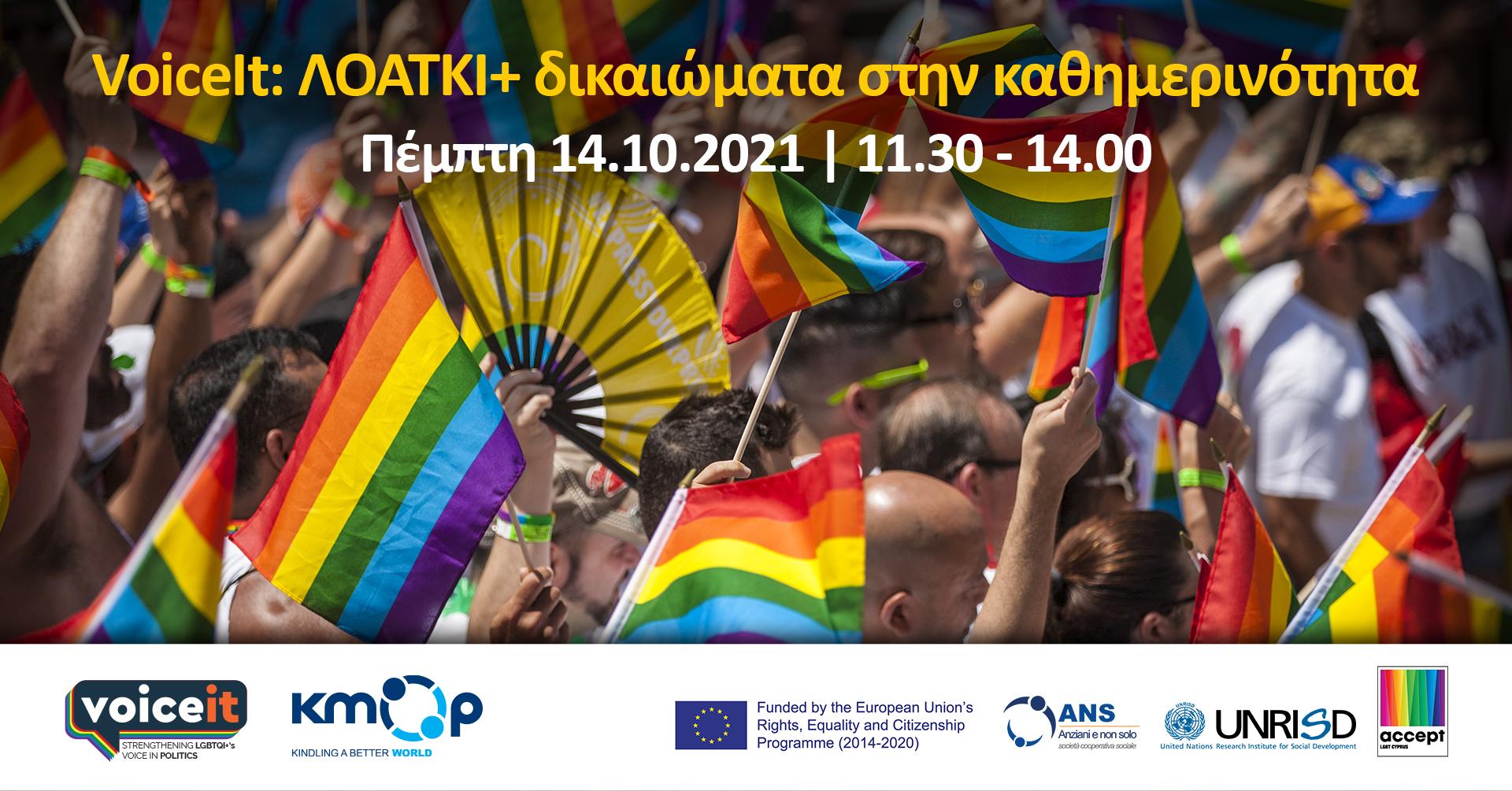 You are currently viewing VoiceIt: ΛΟΑΤΚΙ+ δικαιώματα στην καθημερινότητα